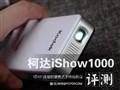 WiFi手持式投影仪 柯达iShow1000评测
