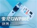 防水+投影 时尚立式DV索尼GWP88E评测