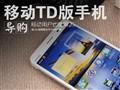 移动用户也能用3G 移动TD版手机推荐