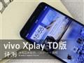冰海蓝全新配色 vivo Xplay TD版评测