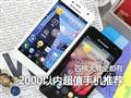 2000以内超值手机推荐