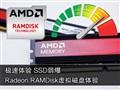 SSD弱爆 Radeon RAMDisk虚拟磁盘体验