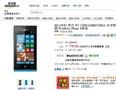 实惠WP8入门机 华为W1亚马逊仅售770