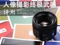 人像终极武器 蔡司50mm/f1.4 ZA评测