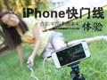 iPhone自拍快门线体验