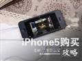 新旧iPhone5购买全攻略