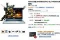 极致2GB大显存 华硕X450E仅售3899元