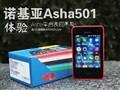 Asha平台表现不俗 诺基亚Asha501体验