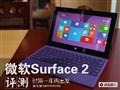 时隔一年再次出发 微软Surface 2评测