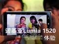 6英寸顶配/旗舰更好用 Lumia 1520体验