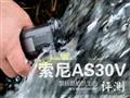 酷玩酷拍酷生活 索尼AS30V运动DV评测