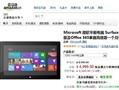 仅售4999 Surface Pro亚马逊超值促销