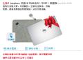买戴尔灵越15 7000就送500GB移动硬盘