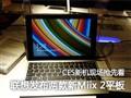联想发布Miix 2新款平板