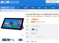 镁铝合金外壳 Surface 2商务平板售3288