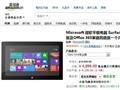 微软经典平板 Surface Pro亚马逊热促