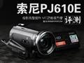投影更亮支持NFC 索尼PJ610E详细评测