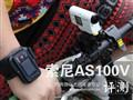 防滴溅设计 索尼AS100V佩戴式DV评测