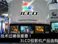 技术过硬很重要!3LCD投影机产品选购