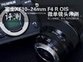 富士XF10-24mm F4 R OIS微单镜头评测