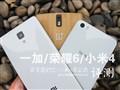 一加/小米手机4/荣耀6非全面对比评测