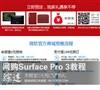 预订就送礼 0元订购Surface Pro 3教程