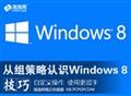 自定义更顺手 从组策略认识Windows 8