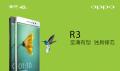 金属超薄设计 OPPO R3电信4G版现开售