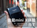 不一样的视频装备 佳能mini X拍摄体验