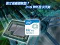谁才是最强核显?Intel IRIS显卡评测