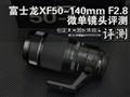 富士龙XF50-140mm F2.8微单镜头评测