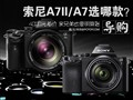 入门全幅微单 索尼A7II/A7应该选哪款?