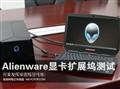 玩转桌面独显 Alienware 13扩展坞测试
