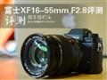 最牛挂机头 富士XF16-55mm F2.8评测