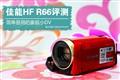 简单易用的家庭小DV 佳能HF R66评测