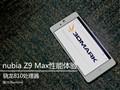 骁龙810处理器 nubia Z9 Max性能体验