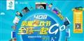 十大平台力捧荣耀狂欢节 首销3.5亿元