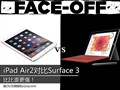 谁更值得买?Surface 3对比iPad Air 2