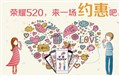520荣耀与你来'约惠' 线上线下齐促销