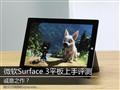 算诚意之作吗? 微软Surface 3平板评测
