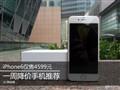 iPhone6仅售4599元 一周降价手机推荐