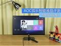 与搜狐跨界整合 AOC狐乐智能液晶评测