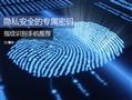 隐私安全的专属密码 指纹识别手机推荐