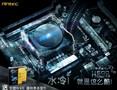 一体化水冷易安装,安钛克H600 pro!