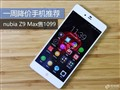 nubia Z9 Max售1099 一周降价手机推荐