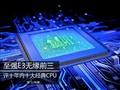 至强E3无缘前三 评十年内十大经典CPU