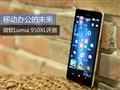 �ƶ��칫��δ�� ��Lumia 950XL����