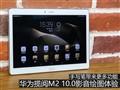 华为揽阅M2 10.0平板电脑影音绘图体验