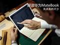 亮点真的不少 解读华为MateBook笔记本