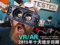 虚拟现实火爆 2015年VR/AR十大进步回顾